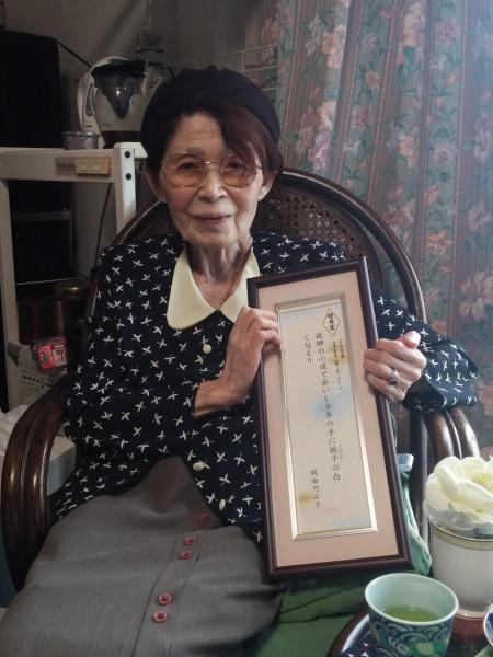nobuko-poem-prize